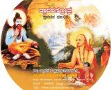 Dwadasha Stotra-Paata