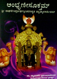 Ambhruni Suktam (Sri Raghavendra Teertha Teeka And Anuvada)