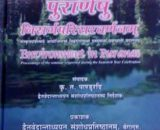 Environment In Puranas