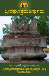 Sri Raghuttamatheertharu
