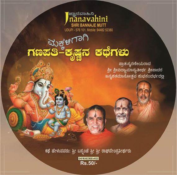 Ganapathy - Krishna Na kathegalu- Kids