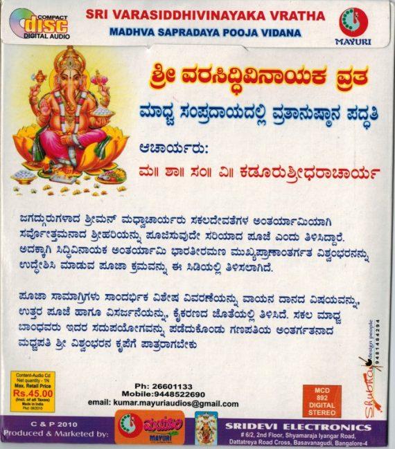 Ganesha Pooja Vidhana