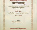 Geeta Bhashya Part -01