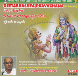 Geetabhashya Pravachana 3rd Chapter