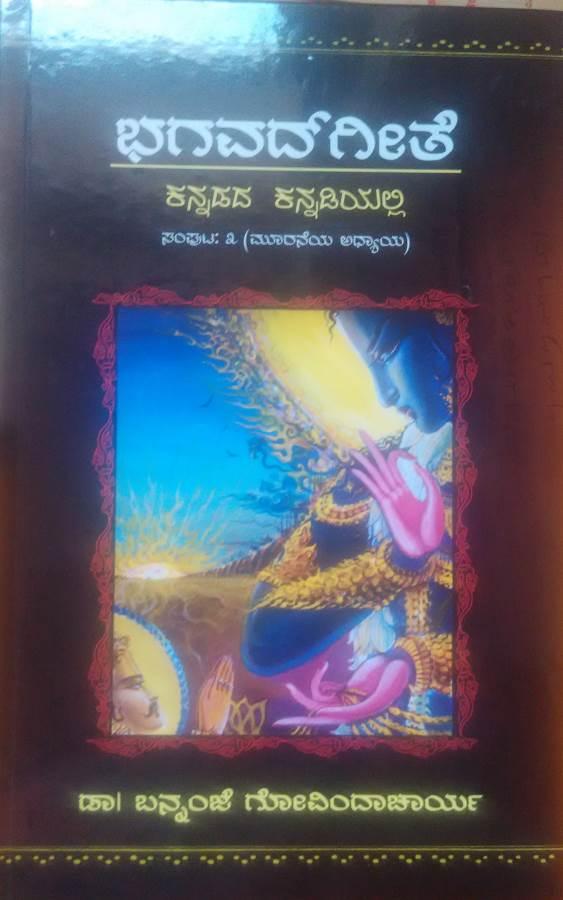 Bhagavat Geete Part 3