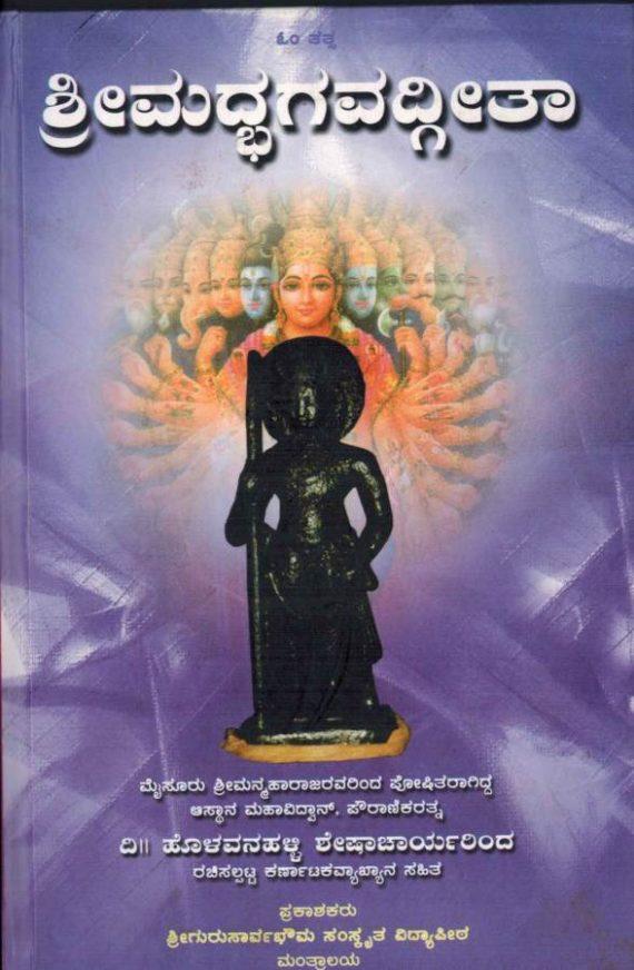 Sri Bhagavatgeeta