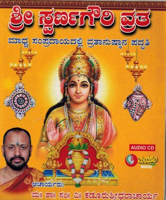 Gowri Pooja Vidhana