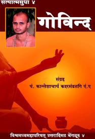 Govinda-Marati