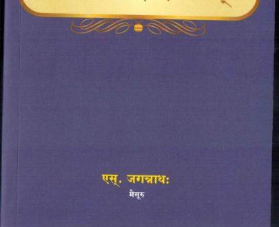 Grantha Sampadana Shastram