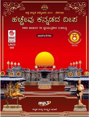Hachhevu Kannadada Deepa