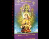 Hare Srinivasa Part-02