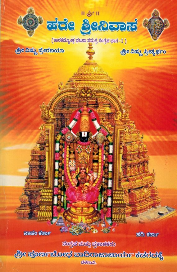 Hare Srinivasa Part-01