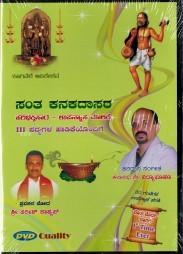 Santha Kanakadasa-DVD