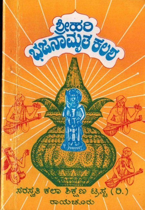 Hari Bhajanamrutha Kalasha
