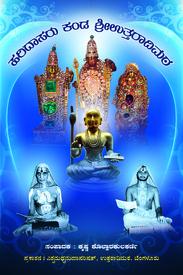 Haridasaru Kanda Uttaradi Math