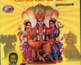 Harivamsha