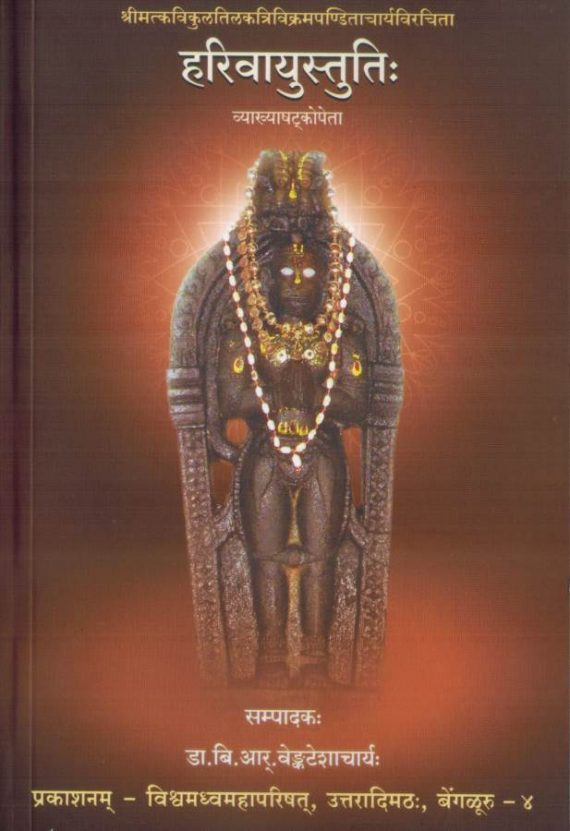 Harivayustuti - Kannada and Sanskrit