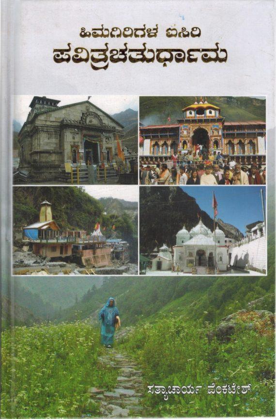 Pavitra Chaturdhaama