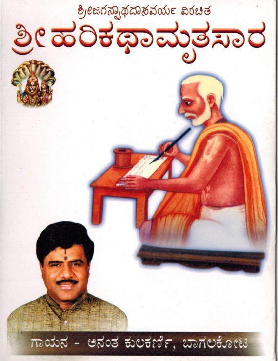 Harikathamruthasaara_Complete