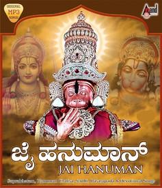 Jai Hanuman - Devotional Song