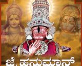 Jai Hanuman - Devotional Song