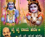 Jai Jai Ramahara Jai Jai Krishnahare