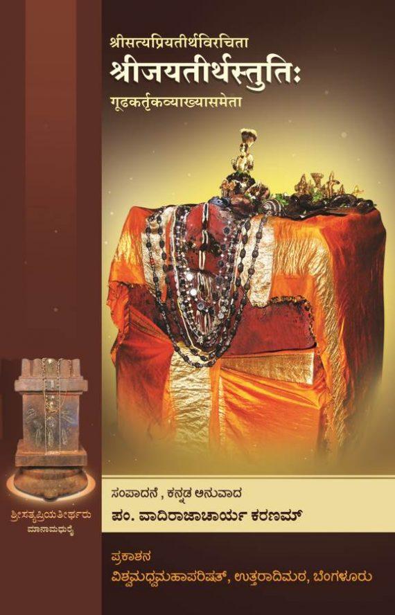 Sri jayatheertha stuti