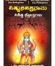 VIsnusahasranaama Kannada