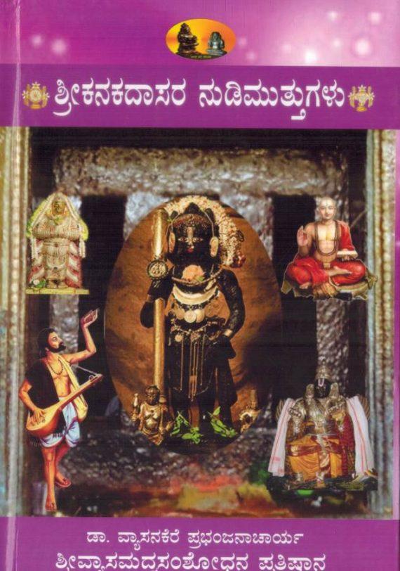 Sri Kanakadasara Nudi Muttugalu