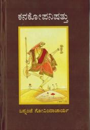 Kanakopanishat