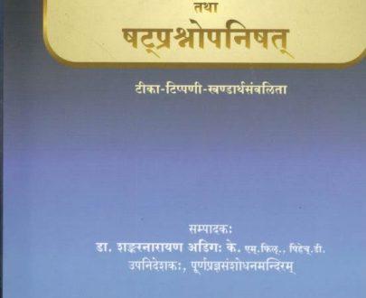 Katakopanishat and satprashonopanishat