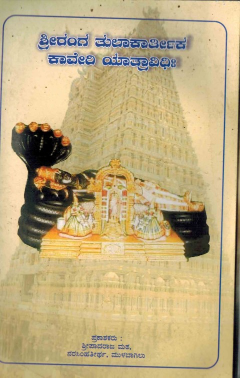 Sri Ranga Tula Karthika Kaveri yatra vidhi