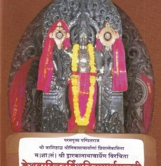 Keshavaadi Chaturvimshati naamaartha manjari