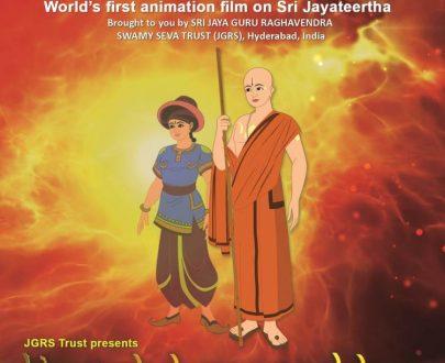 Kim Pashuh Poorva Dehey animation film on Sri Jayateertha