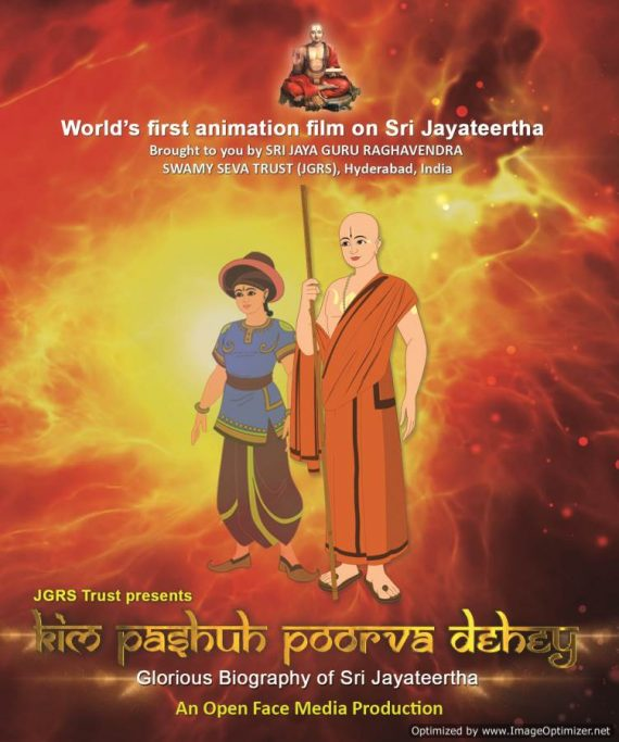 Kim Pashuh Poorva Dehey animation film on Sri Jayateertha