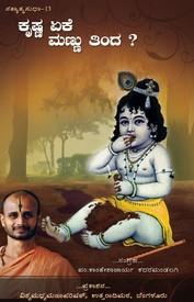 Krishna Yeke Mannu Tinda