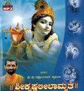 Krishnaleelamrutha