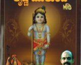 Krishna Mukunda
