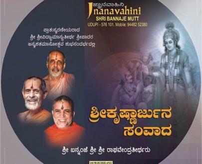 Krishnarjuna Samvaada