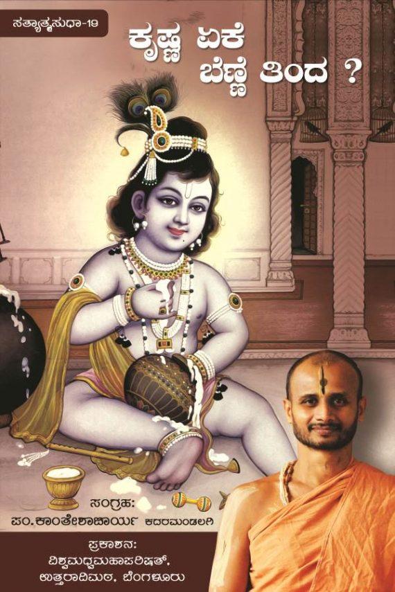 Krishna yaake benne tinda