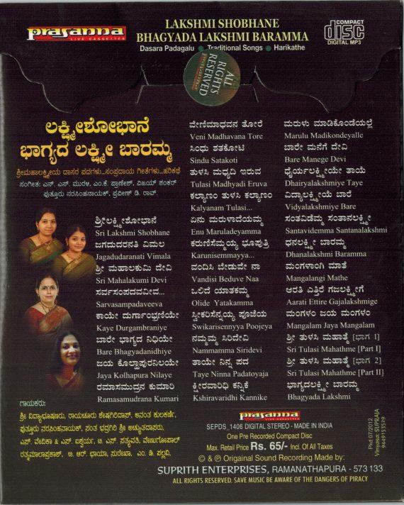 Lakshmi Shobane-Bhagyada Lakshmi Baramma
