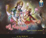 Lakshmi Shobane