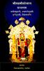 Laxmi Shobhana Pada-Sanskrit