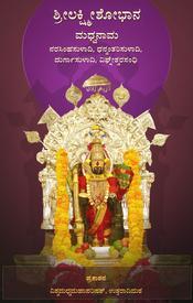 Laxmi Shobhana Pada-Kannada