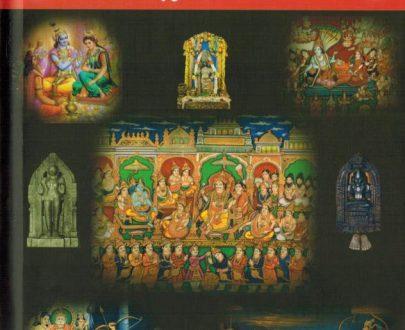 Madhwa Bharata