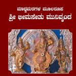 Sri Bhimasethu Munivrunda