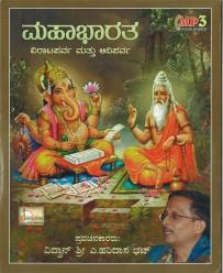 Mahabharata AdiParva & Virata Parva