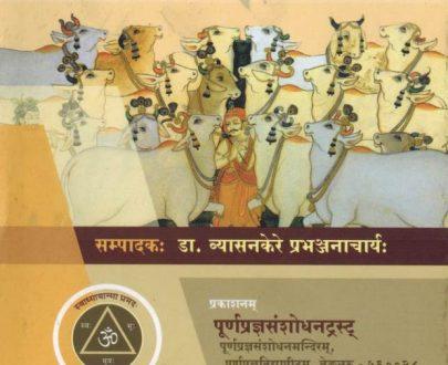 Mahabharata Virata Parva