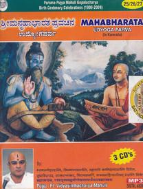 Mahabharata (Udyoga Parva)
