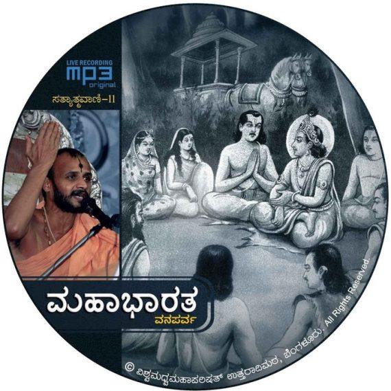 Mahabharata (Vanaparva) Part -1